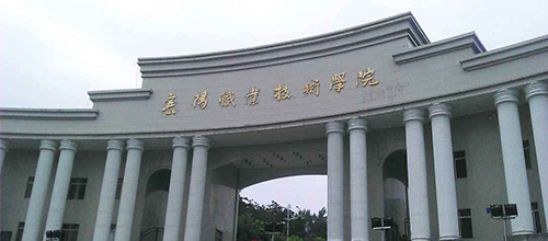 Xiangyang Vocational and Technical College