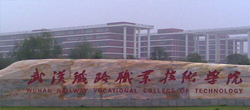 Wuhan Railway Vocational and Technical College